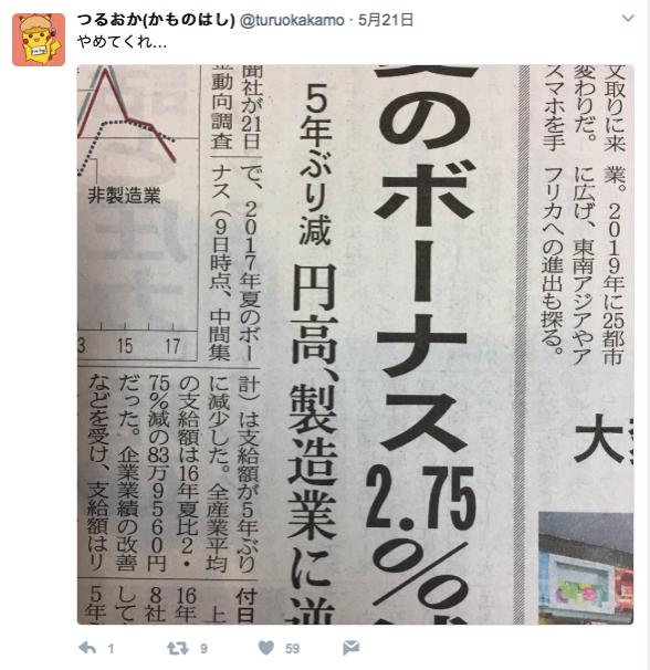 kamonohasi_bonus