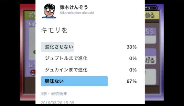 kenzo_touhyou